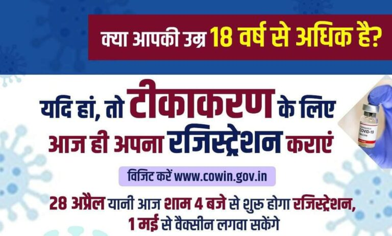 COVID-19 Vaccine Registration to Start in India for People Aged 18-44 Years From 4pm 28th April 2021   Methods to Find out if RT-PCR Unable to Detect Coronavirus   How to Register For Covid 19 Vaccination For aged above 18   Details of Home Sample Collection for RT-PCR   Cowin and Aarogya Setu Registration mandatory   FAQs for Covid 19 Vaccine Registration   How to Choose Your Own Vaccine   Covaxin vs Covishield   2YODOINDIA
