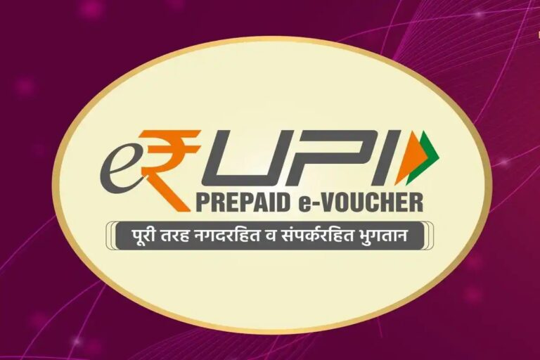 e-RUPI Launch in India By PM   What is e-RUPI   How to Use e-RUPI   Details Inside   How e-RUPI Digital Payment Work   What are the Benefits of e-RUPI Digital Payment   Wheree-RUPI Digital Payment will be Use   List of Banks Usinge-RUPI Digital Payment   2YODOINDIA