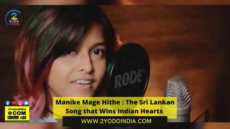 Manike Mage Hithe : The Sri Lankan Song that Wins Indian Hearts   Manike Mage Hithe Original Song   Viral Cover and Indian Versions   Different Language Versions of Viral Sri Lankan Song 'Manike Mage Hithe'   Manike Mage Hithe Bhojpuri Version   Manike Mage Hithe Bengali Version   Manike Mage Hithe HindiVersion   Manike Mage Hithe Tamil Version   Manike Mage Hithe English Version   Manike Mage Hithe Lyrics & Manike Mage Hithe Meaning   2YODOINDIA