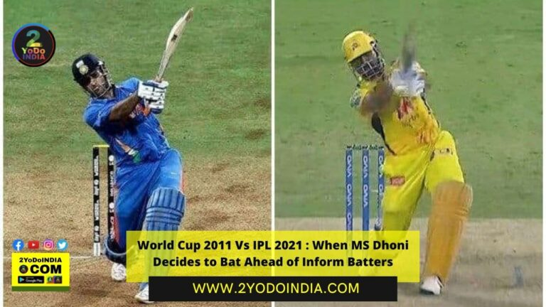 World Cup 2011 Vs IPL 2021 : When MS Dhoni Decides to Bat Ahead of Inform Batters | 2YODOINDIA